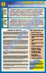 Основні закони та завдання охорони праці (код 01.001)