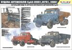 """Плакат """"Загальний вид та органи керування автомобіля КрАЗ-256Б1, КрАЗ-257Б1, КрАЗ-258Б1"""""""