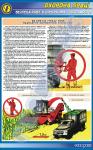 """Плакат """"Безпека праці при збиранні силосних культур"""" 1140508"""