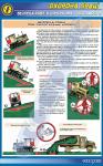 """Плакат """"Безпека праці при силосуванні кормів"""" 1140510"""