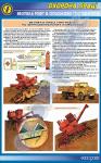 """Плакат """"Безпека праці при роботі на зернозбиральних комбайнах"""" 1140511"""