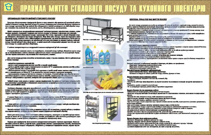 Нормы мытья посуды в столовой