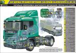 """Плакат """"Загальна компоновка вантажного автомобіля (тягача 4х2) Сканія"""""""