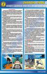 Вимоги безпеки при ТО і ПР авіатехніки (загальні вимоги)