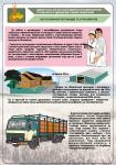 Плакат «Застосування пестицидів та агрохімікатів (3)» 1140204