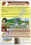Плакат «Загальні вимоги безпеки» 1140301