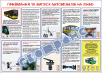 """Плакат """"Приймання та випуск автомобілів на лінію"""" 20601"""