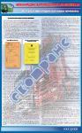 """Плакат """"Організація міжнародних вантажних перевезень"""" 20604"""