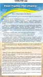 "Стенд ""Закон України про оборону"""
