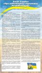 """Стенд """"Закон України про мобілізаційну підготовку та мобілізацію"""""""