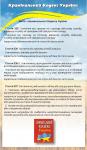 """Стенд """"Кримінальний кодекс України"""""""
