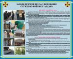 """Плакат """"Заходи безпеки під час виконання службово-бойових завдань"""" код 4530208"""
