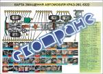"Плакат ""Карта змащення автомобіля КрАЗ-260, КрАЗ-6322"""