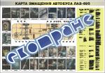 """Плакат """"Карта змащення автобуса ЛАЗ-695"""""""
