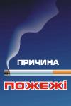 Куріння - причина пожежі  4550108