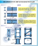 """Плакат """"Зварювання металоконструкцій""""  4620111"""
