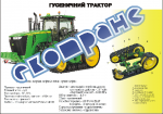 "Плакат ""Гусеничний трактор"""