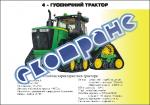 "Плакат ""4-гусеничний трактор"""