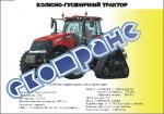 "Плакат ""Колісно-гусеничний трактор"""