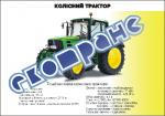 """Плакат """"Колісний трактор"""""""