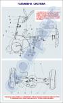 """Плакат """"Гальмівна система"""" код 4910107"""