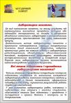 """Плакат """"Лабораторне заняття"""" код 4930105"""