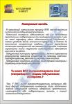 "Плакат ""Контрольні заходи"" код 4930108"
