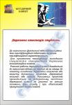 "Плакат ""Державна атестація студента"" код 4930111"