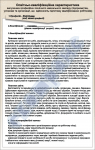 """Плакат """"Освітньо-кваліфікаційна характеристика -професія-5122 Кухар 4 розряду"""" код 4930202"""