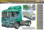 """Плакат """"Загальна компоновка вантажного автомобіля (тягача 4х2)"""" (код 4510202)"""