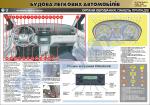 """Плакат """"Органи керування. Панель приладів"""" (код 4510102)"""