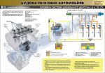"Плакат ""Паливна система дизельного двигуна"" (код 4510108)"