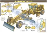 """Плакат """"Автогрейдер ДЗ-122А"""" (код ABS.11)"""