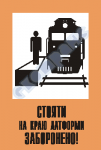 Стояти на краю платформи заборонено