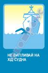 Не випливай на хід судна