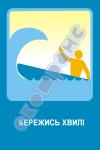 Бережись хвилі