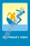 Не стрибай з човна