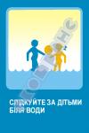 Слідкуйте за дітьми біля води