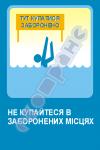 Не купайтеся в заборонених місцях