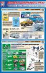 Технічний стан транспортних засобів №1   БР.1.012