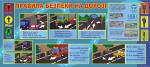 Правила безпеки на дорозі