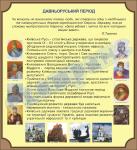 Давньоруський період