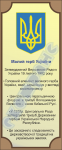 Малий герб України