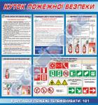 6 Куток пожежної безпеки варіант №2 без кишеньки