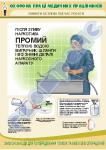Робота з наркотичними речовинами та обладнанням-плакат 1