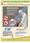 Робота з наркотичними речовинами та обладнанням-плакат 4