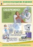 Безпека праці лікаря-отоларинголога