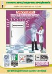 Безпека праці в фізіотерапевтичному кабінеті-плакат 2