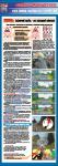 Проїзд залізничних переїздів-стор 6